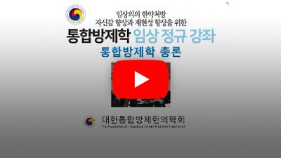 통합방제학 총론 강의 영상 유튜브 링크